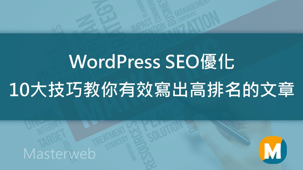 WordPress SEO優化 10大技巧教你有效寫出高排名的文章