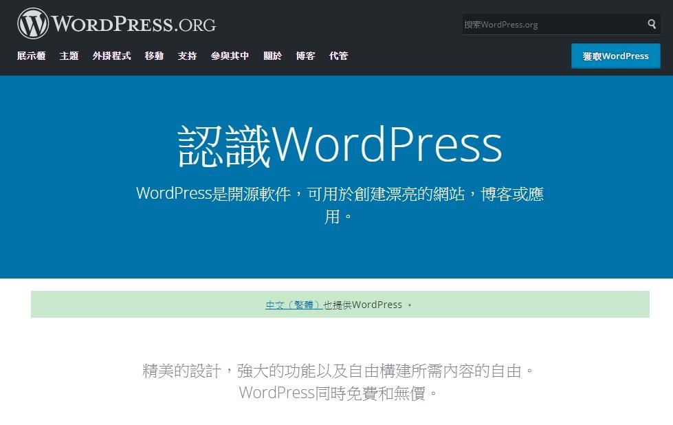 WordPress.org官方網站