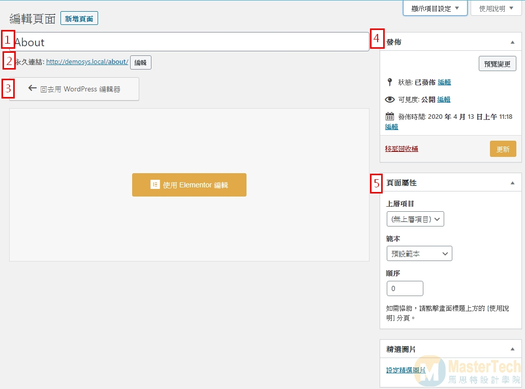 WordPress頁面功能介紹