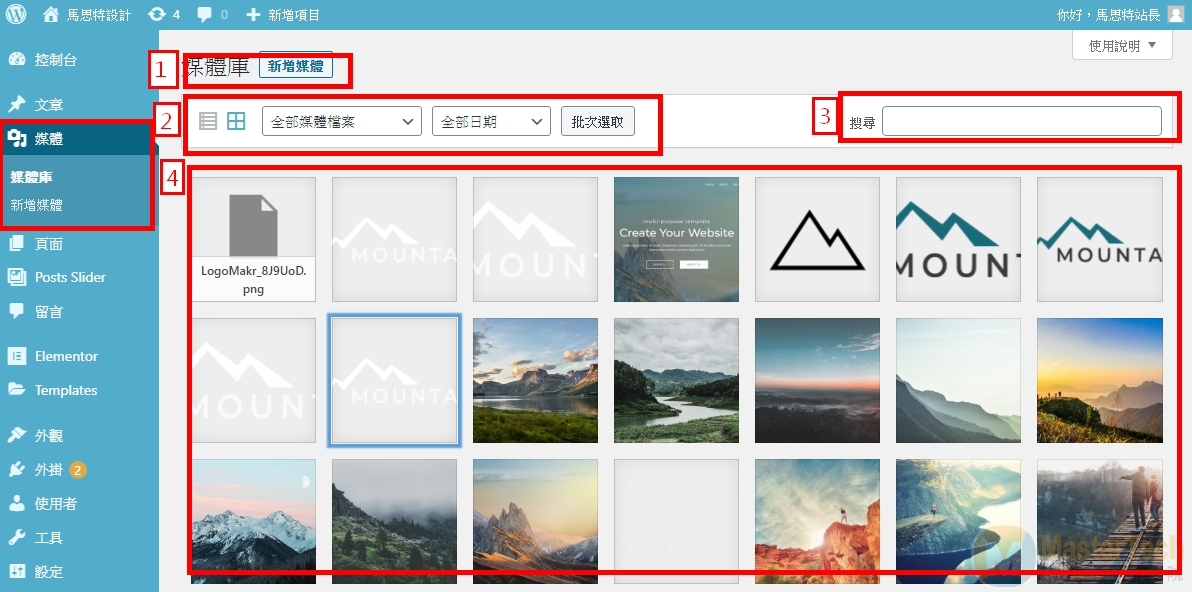 WorPress圖片管理功能總覽