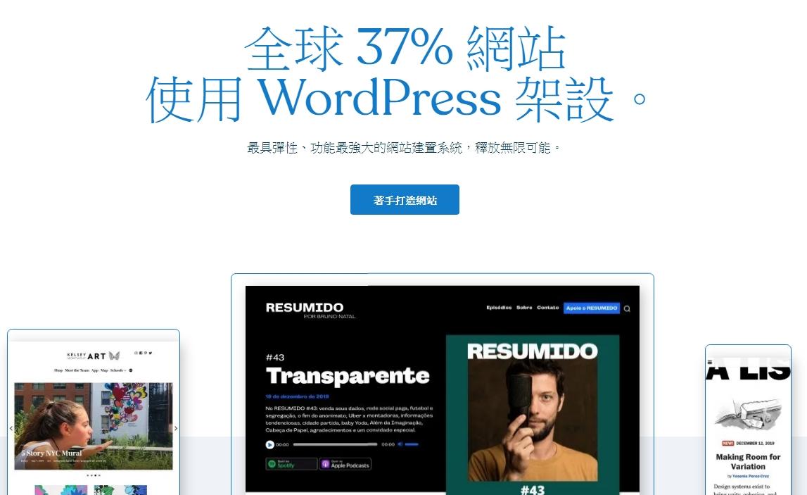 WordPress.com官方網站