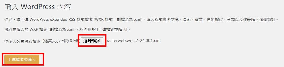 wordpress執行匯入程式檔案