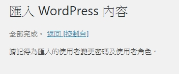 wordpress.com匯入到 wordpress.org完成