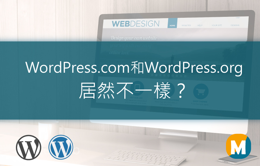 WordPress.com和WordPress.org居然不一樣