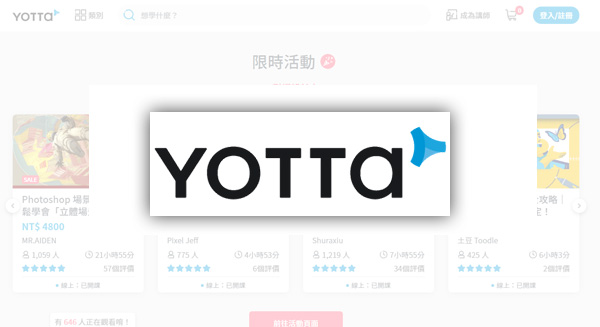 Yotta 線上課程分析與介紹